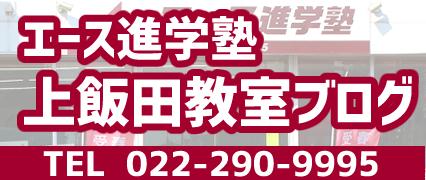 上飯田教室のブログはこちら!